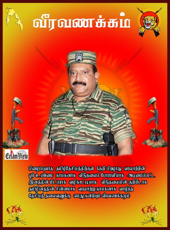 leader prabakaran tribute 2